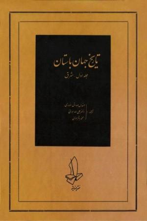 Tarikh-e Jahan-e Bastan-1.Shargh