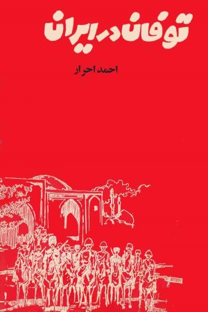 Tofan Dar Iran