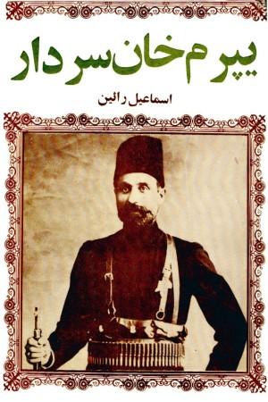 Yeprem Khan