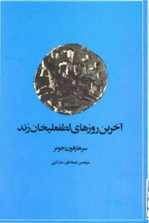 Akharin Rozhaye Lotfalikhan