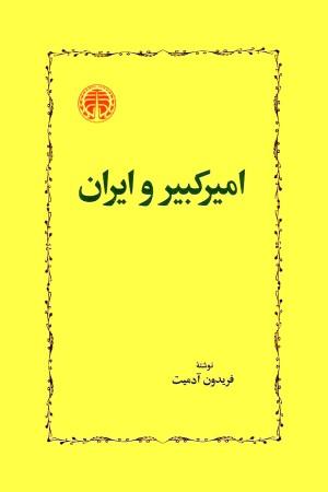 AmirKabir_O_IRAN