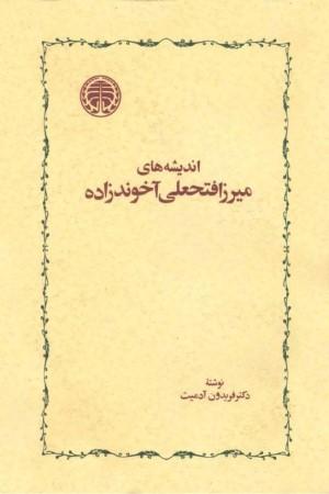 Andishehaye Akhundzadeh