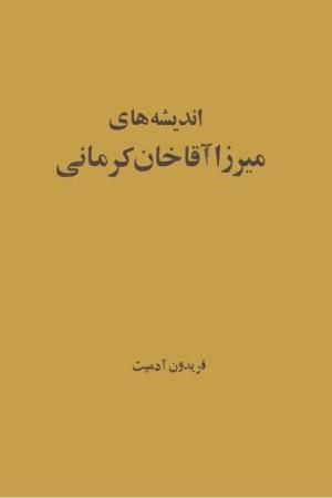 Andishehaye MirzaAghakhan