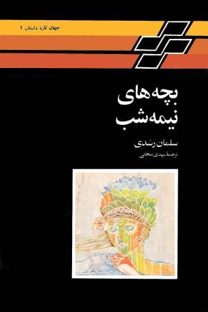 BachehayeNimeShab-S.Rushdi