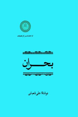 Bohran