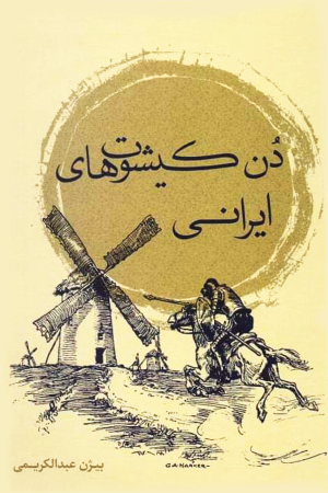 DonKishothaye Irani