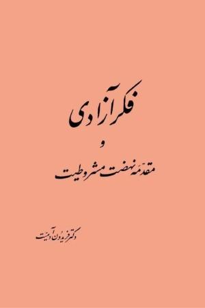 Fekr-e Azadi