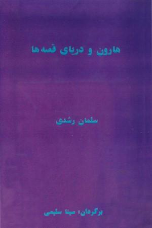 Haroun va Daryaye Gheseha-S.Rushdi