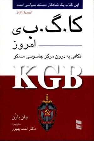 KGB-e Emroz