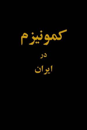 Komonizm dar IRAN