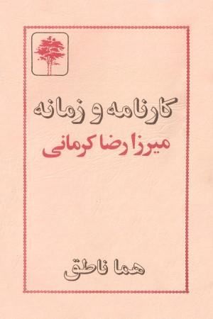 Mirza_Reza-H.Nategh