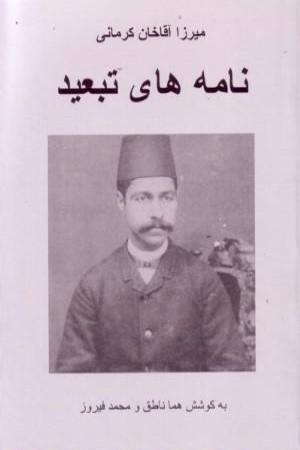 Namehaye Tabeed