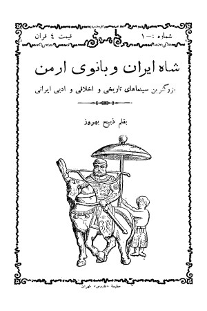 Shah-e IRAN va Banoye Arman