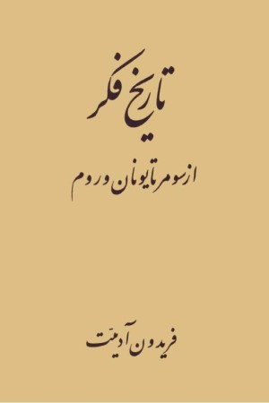 Tarikh-e Fekr