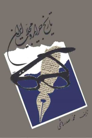 Tarikh-e-Jarayed va Majelat