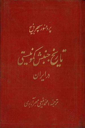 Tarikhe Jonbeshe Komonisti dar IRAN