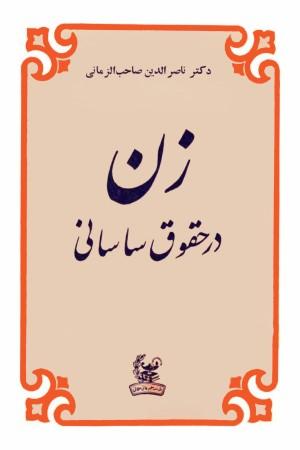 Zan Dar Hoghughe Sasani