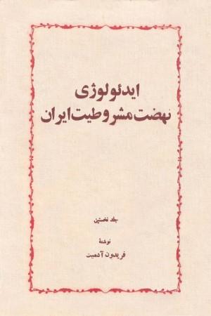 ideologyofpersianconstitutionalrevolution