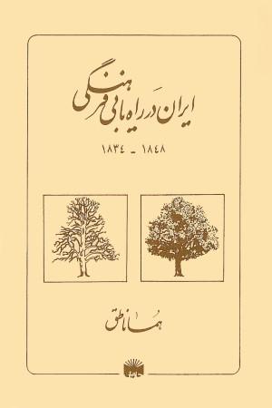 iran dar rahyabi