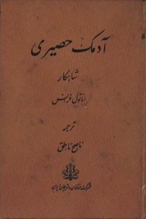 Adamake Hasiri