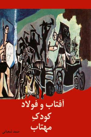 Aftab va Fuolad