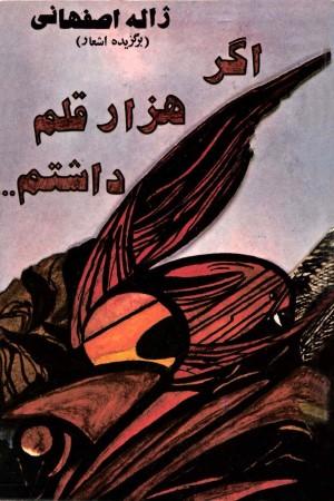 Agar Hezar Ghalam Dashtam