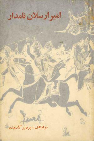 AmirArsalane Namdar