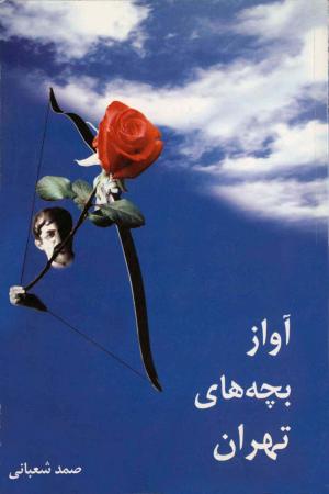 Avaze Bachehaye Tehran