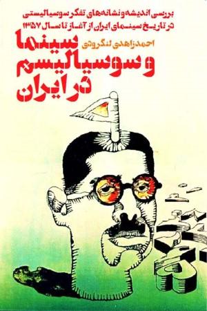 Cinema_Socialism_in_Iran