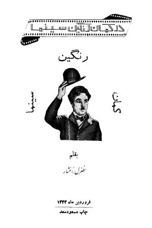 Dar_Kaman-e_Rangin-e-Sinema
