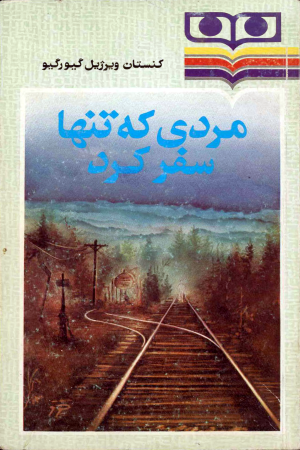 Mardi ke Tanha Safar Kard