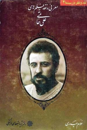 Moarefi Va Naghde Filmhaye AliHatami