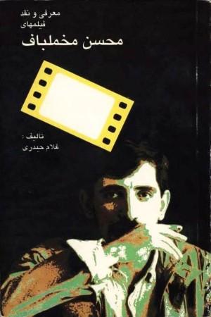 Moarefi Va Naghde Filmhaye Makhmalbaf