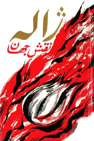 Naghshe-Jahan