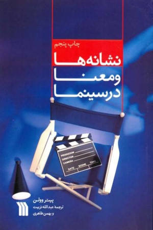 Neshaneha Va Maana Dar Cinema