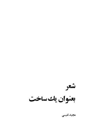 Sheer Beonvane Sakht