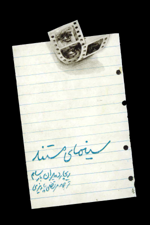 Sinemaye Mostanad
