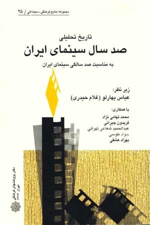 Tarikhe Tahliliye Sinemaye Iran