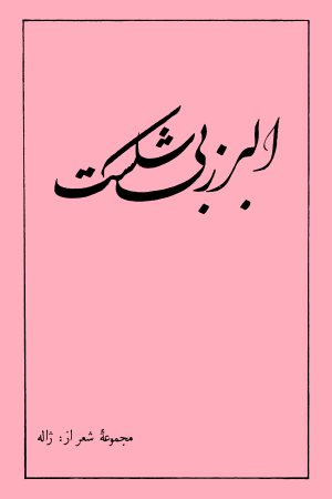 Alborz bi Shekast