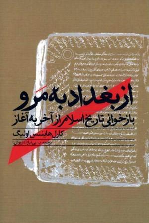 Az Baghdad