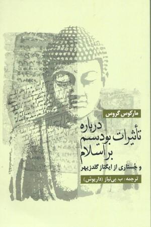 Buddhismus_Einfluss_Islam