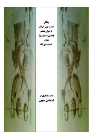 Chalesh Andishevarz Irani