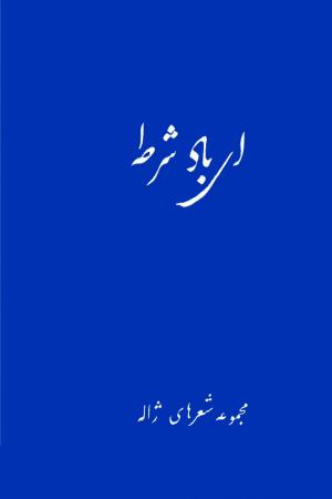 Ey Baad-e-Shorteh