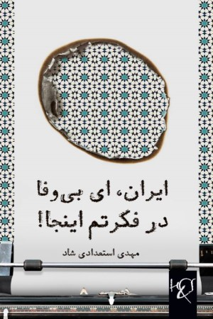 Iran Ey Bivafa
