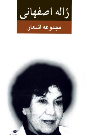Jale Majmoyh Ashaar