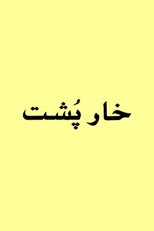 Khar Posht