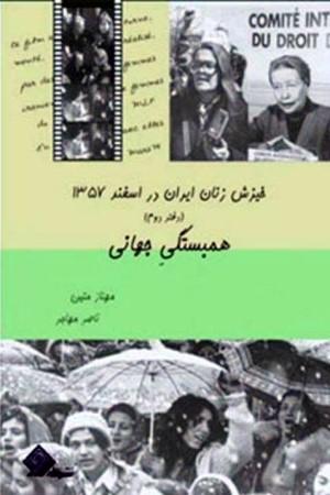Khizesh-Zanan-2