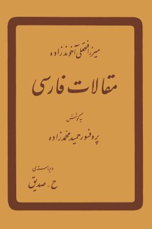 Maghalat Farsi