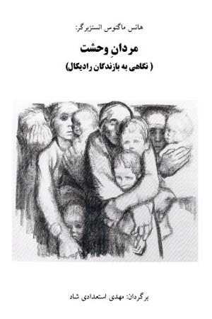 Mardan Vahshat