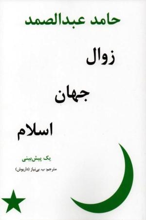 Zaval Islam